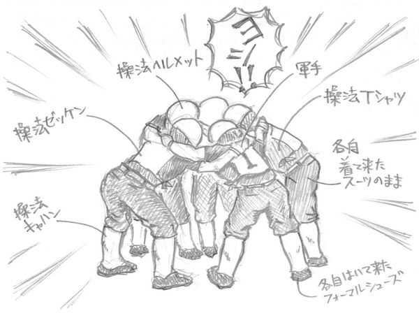 操法余興円陣.jpg